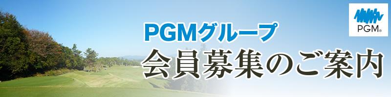 権 神奈川 会員 ゴルフ